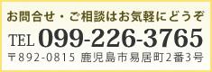 鹿児島県弁護士会へのお問合せ