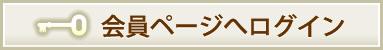 鹿児島県弁護士会会員ページへログイン