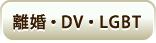 離婚・DV
