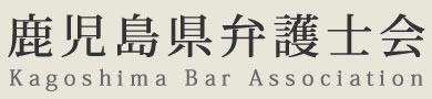 鹿児島県弁護士会