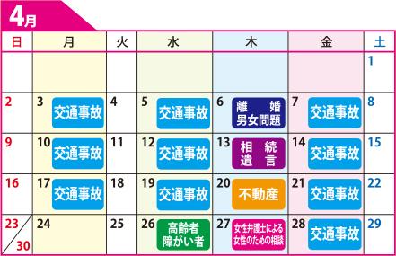鹿児島県弁護士会無料相談カレンダー4月