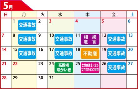 鹿児島県弁護士会無料相談カレンダー5月