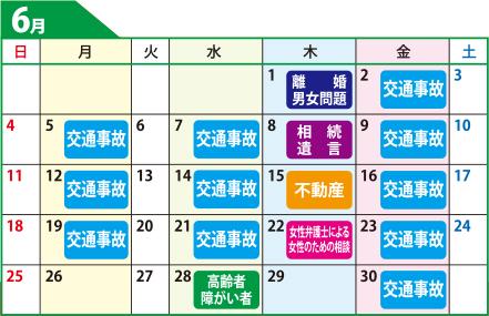鹿児島県弁護士会無料相談カレンダー6月