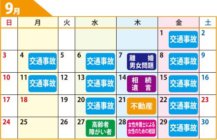 鹿児島県弁護士会無料相談カレンダー9月