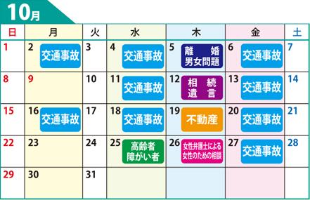 鹿児島県弁護士会無料相談カレンダー10月