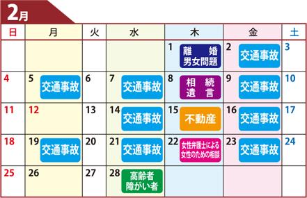 鹿児島県弁護士会無料相談カレンダー2月