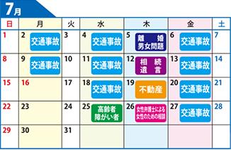 鹿児島県弁護士会無料相談カレンダー7月