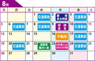 鹿児島県弁護士会無料相談カレンダー8月