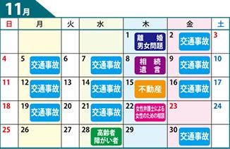 鹿児島県弁護士会無料相談カレンダー11月