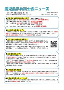 R2.7豪雨災害鹿児島県弁護士会ニュース第1号(案)20200721のサムネイル