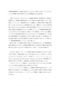 札幌地裁判決を受けた会長声明(確定版)のサムネイル
